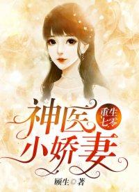 重生七零:神医小娇妻
