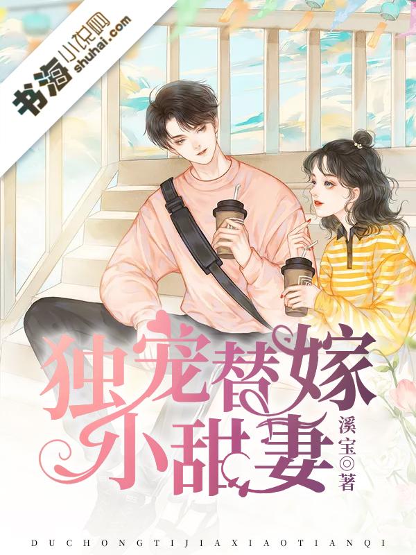溪宝小说 苏尧唐澄小说全文在线阅读 独宠替嫁小甜妻