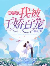 俞羽小说 林挽商绪之小说全文在线阅读 破产后我被千娇百宠