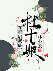 穿越后我成了杜十娘訾晨辉杜薇林小景小说在线阅读