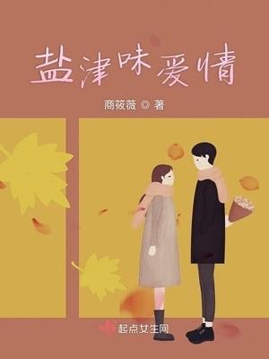 盐津味爱情怀阳桑楠商筱薇小说在线阅读