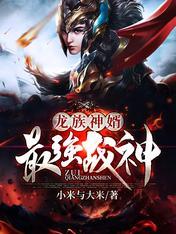 龙族神婿:最强战神