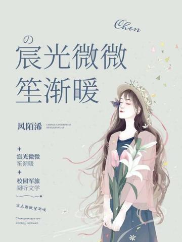 风陌浠宸光微微笙渐暖免费阅读