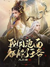 风不语小说 林晓晓慕容逸小说全文在线阅读 我用泡面征服了王爷
