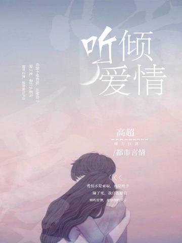 看不见的爱情在线阅读 陈雨峰顾沁辞小说