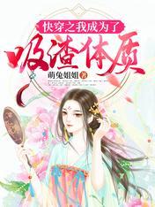 萌兔姐姐小说 墨灵羽李铮小说全文在线阅读 快穿之我成为了吸渣体质