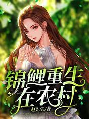 锦鲤重生在农村江浩糖糖赵先生小说在线阅读