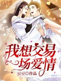 我想交易一场爱情唐沛清洛筱诗豆豆小说在线阅读