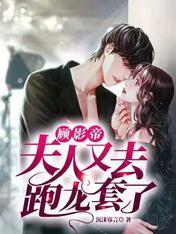 (蓝星瑶顾辰)为男女主角小说在线阅读